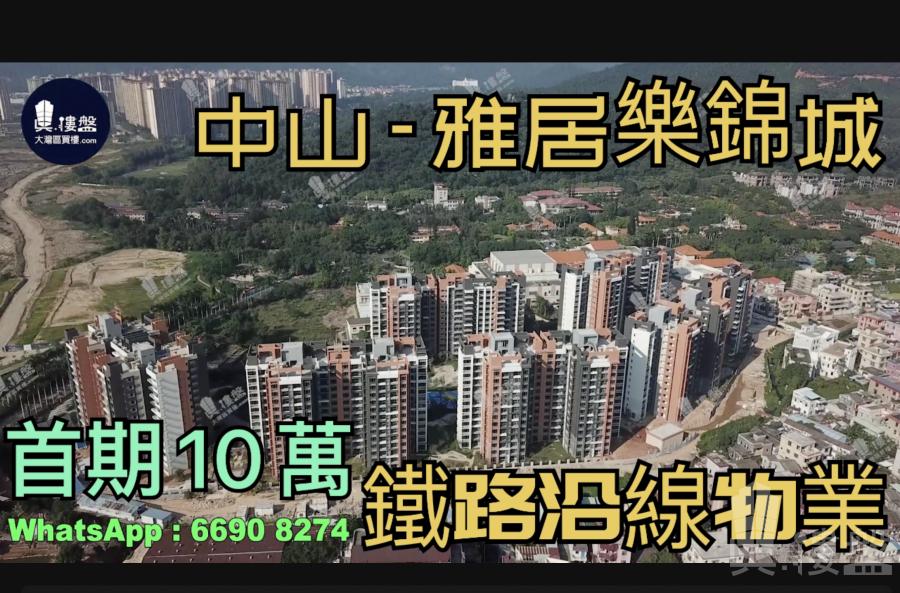 雅居樂錦城_中山|首期10萬|現樓發售|鐵路沿質物業|香港銀行按揭 (實景航拍)