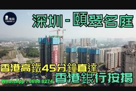 頤翠名庭_深圳|香港高鐵17分鐘直達|香港銀行按揭 (實景航拍)