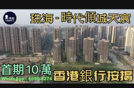 時代傾城天宸_珠海|首期10萬|即買即住|香港銀行按揭 (實景航拍)