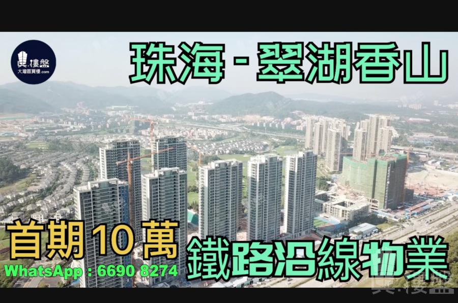翠湖香山_珠海 首期10萬 鐵路沿線 香港銀行按揭 (實景航拍)