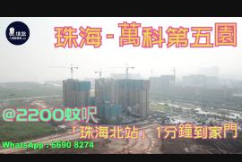 萬科第五園_珠海 鐵路沿線 香港銀行按揭 (實景航拍)