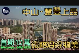 慧豐上品_中山|首期10萬|鐵路沿線|香港銀行按揭 (實景航拍)