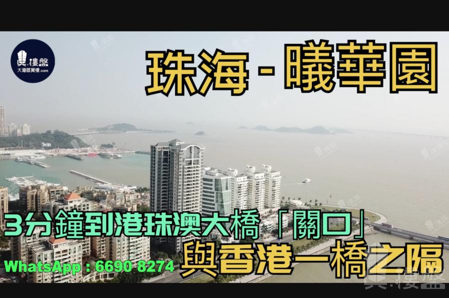 曦華園_珠海 3分鐘到港珠澳大橋關口 與香港一橋之隔 情侶路海濱公園長廊 (實景航拍)