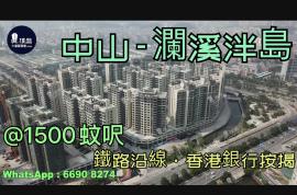 瀾溪半島_中山 首期10萬 優質鐵路沿線 香港銀行按揭 (實景航拍)