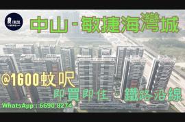 敏捷海灣城_中山|首期10萬|鐵路沿線|香港銀行按揭 (實景航拍)
