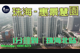 惠景慧園_珠海 珠海北站沿線物業 香港銀行按揭 (實景航拍)