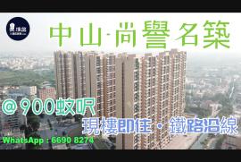 尚譽名築_中山 @900蚊呎 鐵路沿線 香港銀行按揭 (實景航拍)