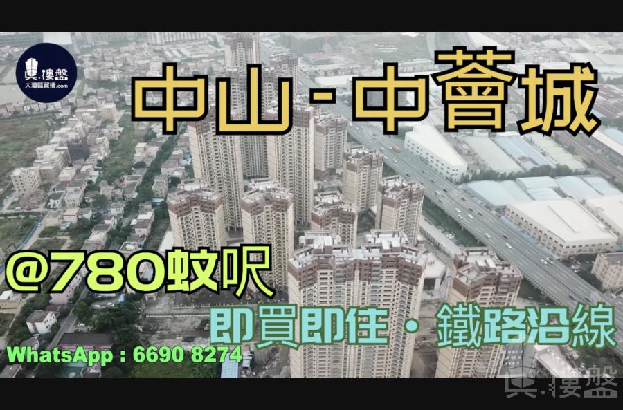 中薈城_中山 @780蚊呎 鐵路沿線 香港銀行按揭 (實景航拍)