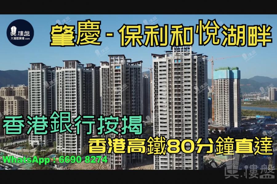 保利和悅湖畔_肇慶|香港高鐵80分鐘直達|香港銀行按揭 (實景航拍)