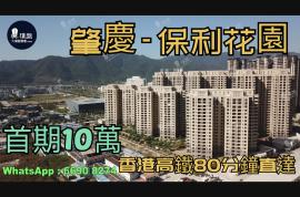 保利花園_肇慶|首期10萬|香港高鐵80分鐘直達 (實景航拍)