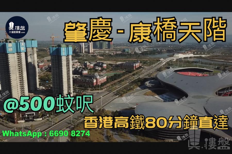 康橋天階_肇慶|首期10萬|香港高鐵80分鐘直達|香港銀行按揭 (實景航拍)