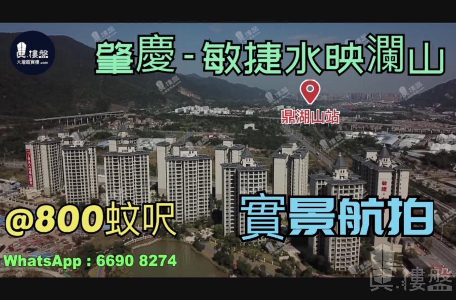 敏捷水映瀾山_肇慶|@800蚊呎|香港高鐵80分鐘直達|香港銀行按揭 (實景航拍)