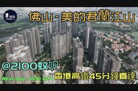 美的君蘭江山_佛山 @2100蚊呎 香港高鐵45分鐘直達 香港銀行按揭 (實景航拍)
