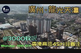龍光天瀛_廣州|首期5萬(減)|@3000蚊呎|香港高鐵45分鐘直達|香港銀行按揭 (實景航拍)