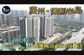 保利半島_廣州|首期5萬(減)|@3300蚊呎|香港高鐵45分鐘直達|香港銀行按揭 (實景航拍)