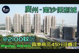 南沙保利城_廣州|首期5萬(減)|@2100蚊呎|香港高鐵45分鐘直達|香港銀行按揭 (實景航拍)