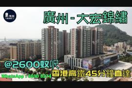 大宏錦繡_廣州|首期5萬(減)|@2600蚊呎|香港高鐵45分鐘直達|香港銀行按揭 (實景航拍)