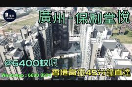 保利堂悅_廣州|@6400蚊呎|香港高鐵45分鐘直達|香港銀行按揭 (實景航拍)