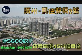 凱德雙橋8號_廣州|首期5萬(減)|@5600蚊呎|香港高鐵45分鐘直達|香港銀行按揭 (實景航拍)