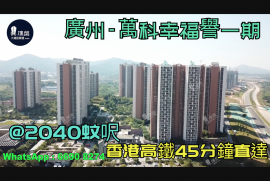 萬科幸福譽一期_廣州|首期5萬(減)|@2040蚊呎|香港高鐵45分鐘直達|香港銀行按揭 (實景航拍)
