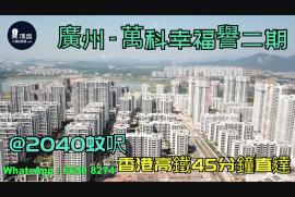 萬科幸福譽二期_廣州|首期5萬(減)|@2040蚊呎|香港高鐵45分鐘直達|香港銀行按揭 (實景航拍)
