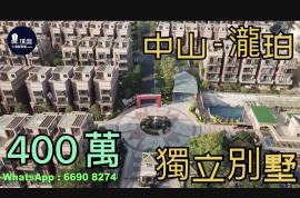 瀧珀花園_中山|總價400萬|獨立別墅|現樓發售|送雙車位 (實景航拍)