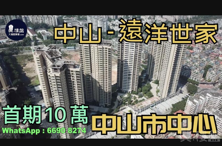 遠洋世家_中山|首期10萬|鐵路沿線|香港銀行按揭 (實景航拍)