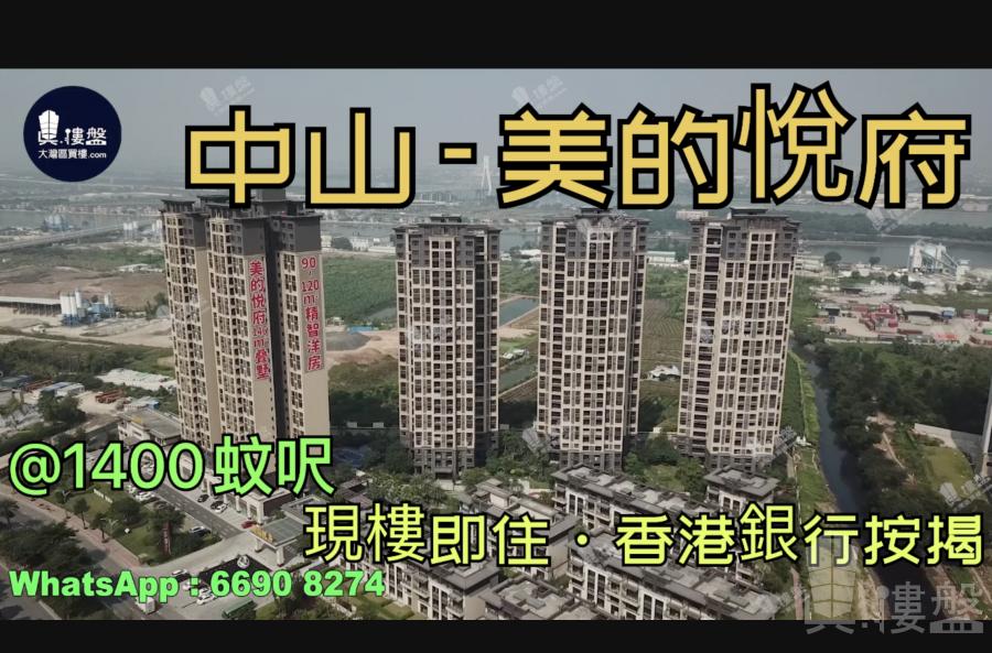美的悅府_中山 1400蚊呎 三橋兩鐵路一機場與深圳一橋之隔 (實景航拍)