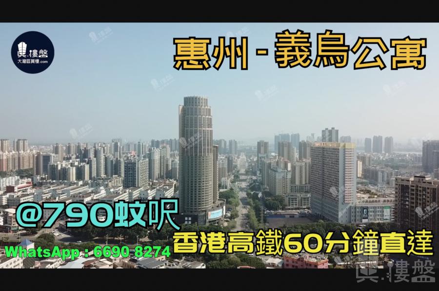 義烏公寓_惠州|40萬一間|香港高鐵60分鐘直達|香港銀行按揭(實景航拍)