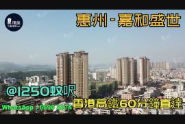 嘉和盛世_惠州 @1250蚊呎 香港高鐵60分鐘直達 香港銀行按揭(實景航拍)