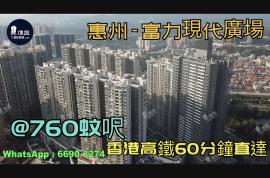 富力現代廣場_惠州 @760蚊呎 香港高鐵60分鐘直達 香港銀行按揭(實景航拍)