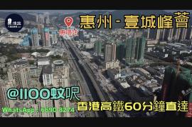 壹城峰薈_惠州|@1100蚊呎|香港高鐵60分鐘直達|香港銀行按揭(實景航拍)