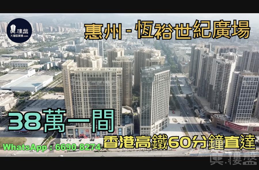 恆裕世紀廣場_惠州 首期5萬 香港高鐵60分鐘直達 香港銀行按揭(實景航拍)