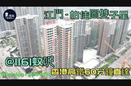帕佳圖雙子星_江門|@1161蚊呎|香港高鐵直達|香港銀行按揭