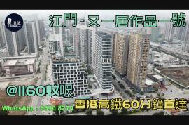 又一居作品一號_江門|@1160蚊呎|香港高鐵直達|香港銀行按揭