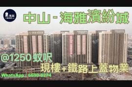 海雅繽紛城_中山|肥媽推薦|首期10萬|中山直達香港九龍|高鐵站物業 (實景航拍)