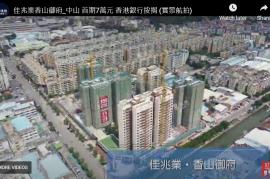 香山御府_中山 總價75萬 買三房單位 (實景航拍)