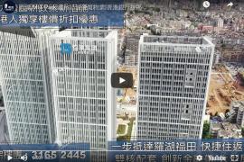 鈞濠 MIX Park_深圳 鐵路沿線 香港銀行按揭 (實景航拍)