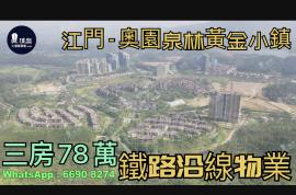 奧園泉林黃金小鎮_江門|首期10萬|香港高鐵直達|溫泉渡假屋 (實景航拍)