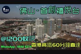 首創禧悅台_佛山|首期15萬|香港高鐵60分鐘直達|香港銀行按揭(實景航拍)
