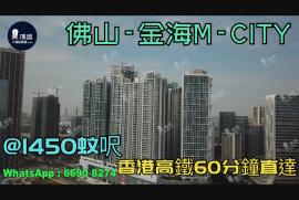 金海M-City_佛山|@1450蚊呎|香港高鐵60分鐘直達|香港銀行按揭(實景航拍)