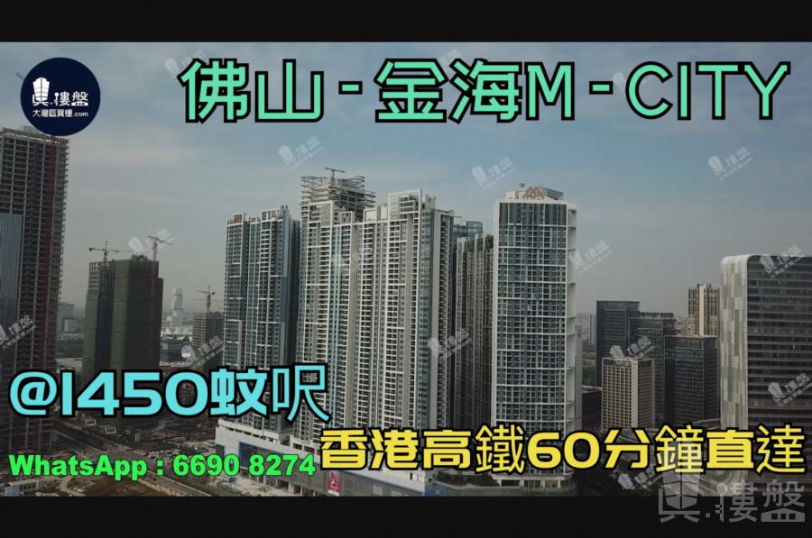金海M-City_佛山 @1450蚊呎 香港高鐵60分鐘直達 香港銀行按揭(實景航拍)