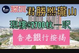 君勝熙瓏山_深圳 鐵路沿線 香港銀行按揭(實景航拍)