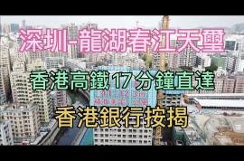 龍湖春江天璽|香港高鐵17分鐘直達|香港銀行按揭